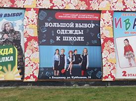 Баннер ламинированный ТЦ Ивановские мануфактуры