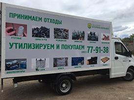 Размещение рекламы на борту авто ООО «Вторма Клининг»