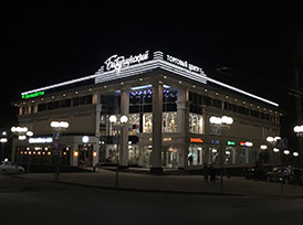 ТЦ Батуринский - вывеска на крыше